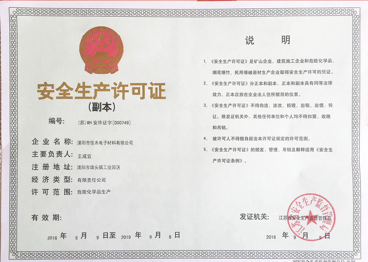 Safety production license